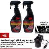 ราคา X2ขวด 3M 39034Lt น้ำยาเคลือบสี เพิ่มความเงา 400Ml Gloss Enhancer Quick Wax แถม ช่องเสียบที่จุดบุหรี่ Usb 2 ช่อง Cr41B ออนไลน์ ไทย