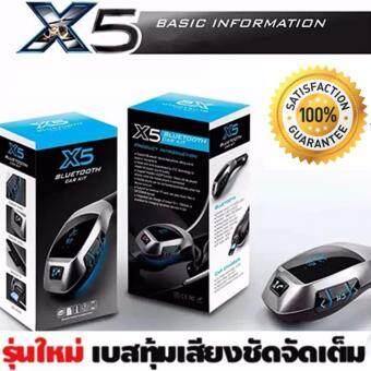 X5 Wireless Bluetooth Car FM Charger Kit เครื่องรับสัญญาณเสียงบลูทูธ ส่งสัญญาณFMเชื่อมต่อมือถือกับรถยนต์