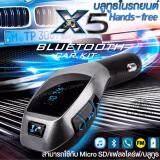 ขาย Lifangcai X5 Wireless Bluetooth Car Kit Handsfree Speaker With Car Charger Fm เครื่องเล่นเพลง บลูทูธติดรถยนต์ อุปกรณ์เขื่อมต่อมือถือกับรถยนต์ ใหม่