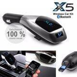 ขาย X5 Wireless Car Kit เครื่องเล่นเพลง มีระบบบลูทูธเขื่อมต่อมือถือภายในรถยนต์ สีดำ ถูก ไทย