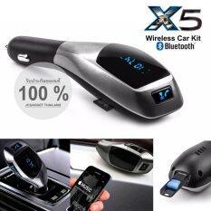 ขาย X5 Wireless Car Kit เครื่องเล่นเพลง มีระบบบลูทูธเขื่อมต่อมือถือภายในรถยนต์ สีดำ X5 ออนไลน์