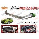 ซื้อ Yaris 2014 2015 2016 2017 ค้ำโช๊ค หน้าบน Yakusa ทรงแกนใหญ่ ถูก ใน กรุงเทพมหานคร
