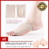 Ygb ซิลิโคนเสริมอุ้งเท้า ปลอกผ้ารัดเท้า สำหรับเท้าแบน สีเนื้อ จำนวน 1 คู่ 2 ชิ้น ใหม่ล่าสุด