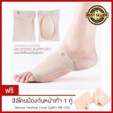 ทบทวน Ygb ซิลิโคนเสริมอุ้งเท้า ปลอกผ้ารัดเท้า สำหรับเท้าแบน สีเนื้อ จำนวน 1 คู่ 2 ชิ้น