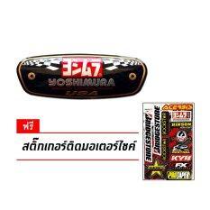 ราคา ราคาถูกที่สุด Yoshimura Logo Racing Sticker Car 3M อลูมิเนียมติดมอไซค์ บิ๊กไบค์ สติ๊กเกอร์ รถซิ่ง ลาย สติ๊กเกอร์ คาดหน้าบังแดด แต่งรถ ติดกระจก โลโก้ ติดรถ แต่งรถ รถยนต์ รถกระบะ ซิ่ง