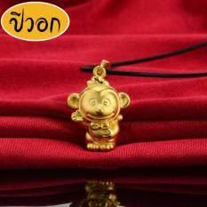 ซื้อ Zd1009 จี้ทองไมครอน ปีวอก ใน กรุงเทพมหานคร