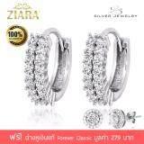 ขาย Ziara 925 Silver Jewelry เครื่องประดับเงิน 925 ต่างหูเงินแท้ Forever Classic ประดับเพชร Simulated Diamond เพชร Cz รุ่น Se2089R0 เคลือบทองคำขาวเกรดพิเศษ Ziara Brand ผู้ค้าส่ง