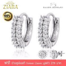 ซื้อ Ziara 925 Silver Jewelry เครื่องประดับเงิน 925 ต่างหูเงินแท้ Forever Classic ประดับเพชร Simulated Diamond เพชร Cz รุ่น Se2089R0 เคลือบทองคำขาวเกรดพิเศษ ถูก กรุงเทพมหานคร