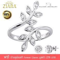 ส่วนลด Ziara 925 Silver Jewelry เครื่องประดับเงิน 925 แหวนเงินแท้ใบมะกอก ใบแห่งความโชคดี ประดับเพชร Simulated Diamond เพชร Cz รุ่น Sr2085R0 เคลือบทองคำขาวเกรดพิเศษ Ziara Brand