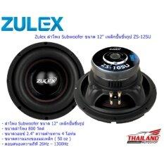 ราคา Zulex ลำโพง Subwoofer ขนาด 12 เหล็กปั๊มขึ้นรูป Zs 12Su 1 ดอก Zulex ออนไลน์