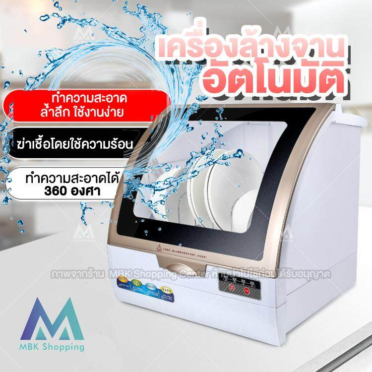 Mbk เครื่องล้างจาน เครื่องล้างจานอัตโนมัติ Dish Washer Hm290 By Mbk Shopping Center