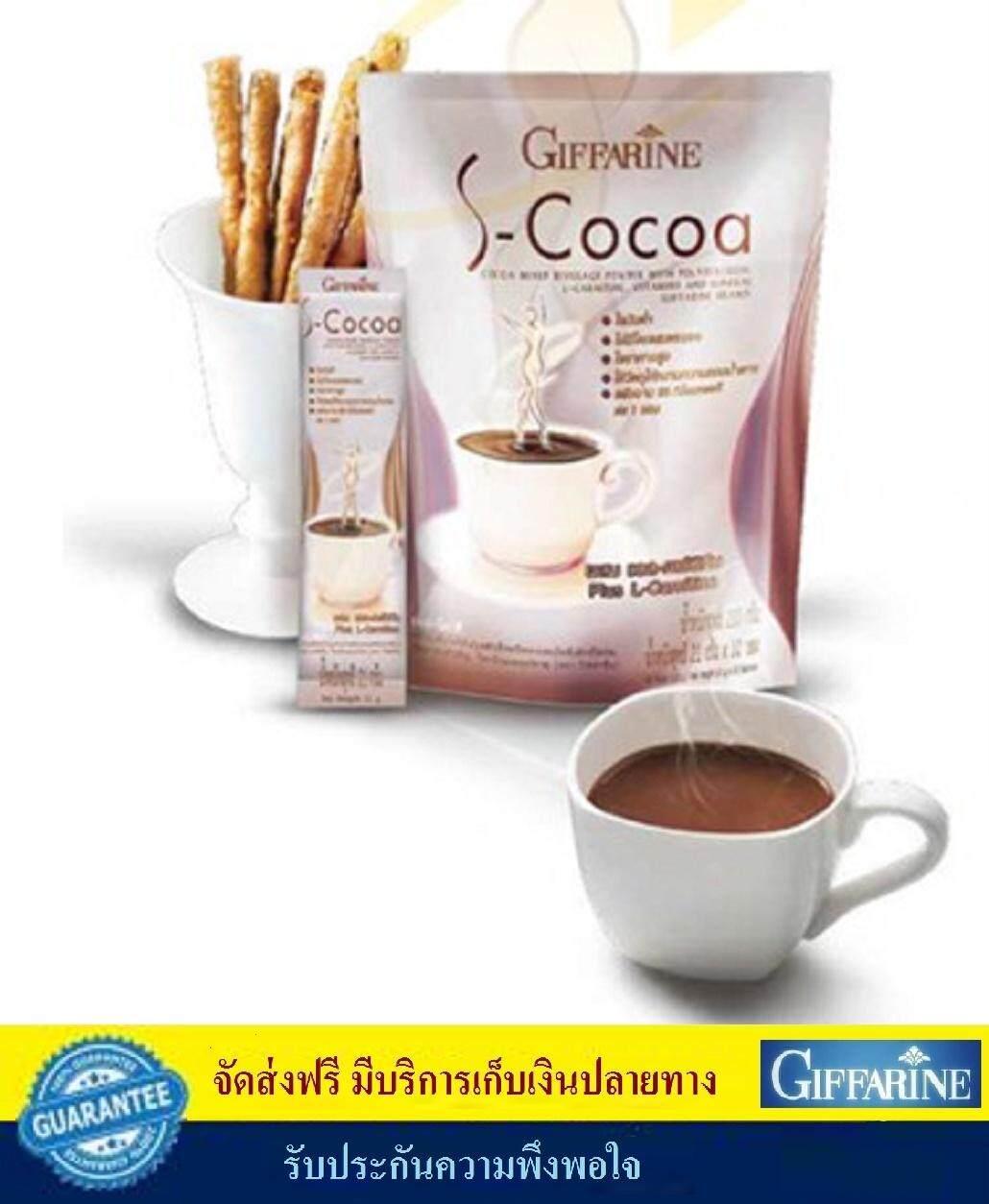 กิฟฟารีน-เครื่องดื่มเพื่อสุขภาพ เอส - โกโก้ ลดน้ำหนัก ลดความอ้วน ไขมันต่ำ บำรุงสมอง ผสมแอลคานิทีน (1 ถุงบรรจุ 10 ซอง) Giffarine-S-Cocoa.