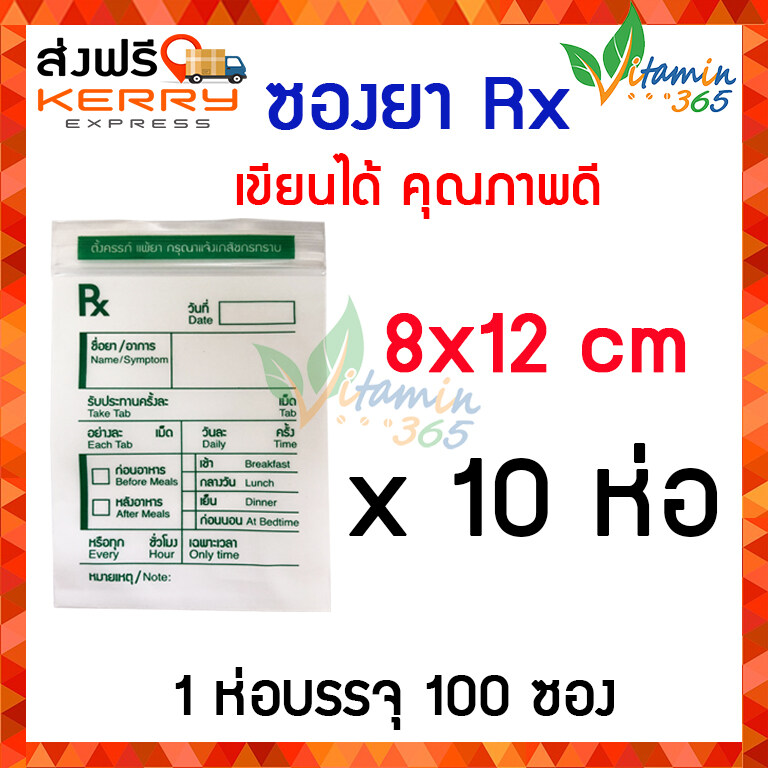 (แพค10ห่อ) ซองยา ซองซิปยา เขียนได้ สำหรับ ร้านขายยา คลินิก สถานพยาบาล 8x12 Cm.