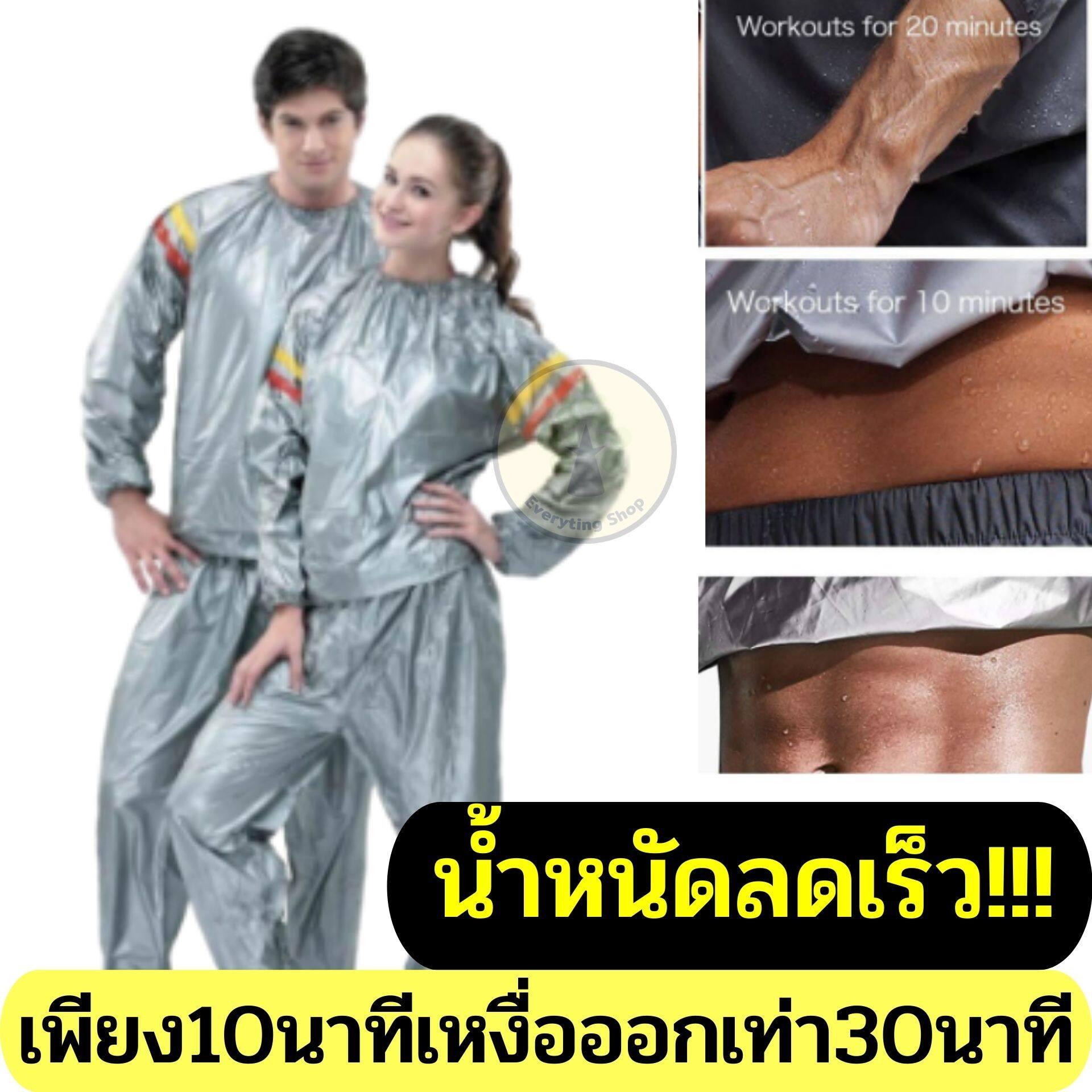เสื้อรีดเหงื่อ ชุดลดน้ำนักมวย เสื้อลดน้ำหนัก ชุดรีดน้ำหนัก ชุดลดน้ำหนัก ผช ชุดซาวน่า ชุดรีดเหงื่อ ผญ ชุดลดน้ำหนัก สินค้าพร้อมส่ง.