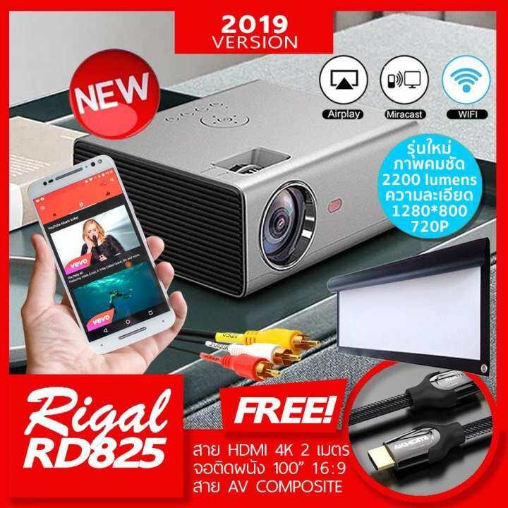RD825 Wifi 1ล้าน Pixel ชัดกว่า Owlenz SD50 SD60 SD70 Youtube ส่งภาพจากมือถือ ฟรีสาย HDMI 4K 2.0 + สาย AV + จอ 100 นิ้ว BY DigilifeGadget