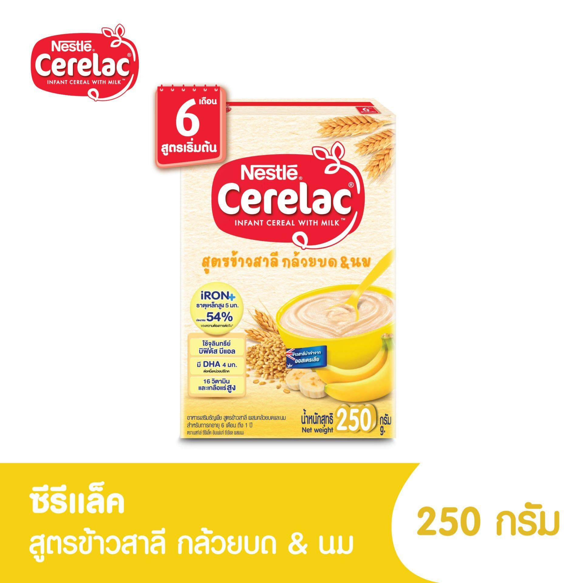 ขาย  ซีรีแล็ค อาหารเสริมสำหรับเด็ก สูตรข้าวสาลีผสมกล้วยบดและนม ขนาด 250 กรัม (1 กล่อง)   สำหรับขาย ของแท้