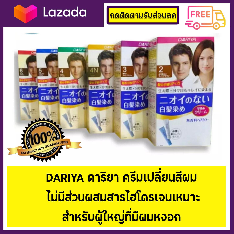 Dariya Hair Salon De Pro Hair Color //พร้อมส่ง//.