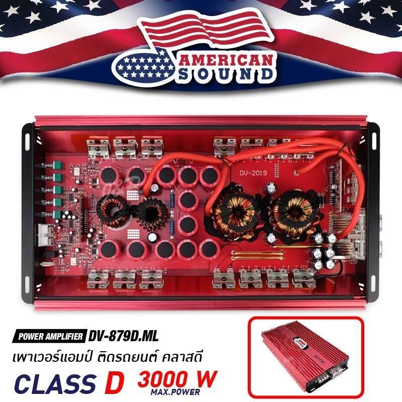 เครื่องเสียงรถ เพาเวอร์แอมป์ เพาเวอร์ เครื่องเสียงรถยนต์ Class D 3000w. Dv-879d.ml.