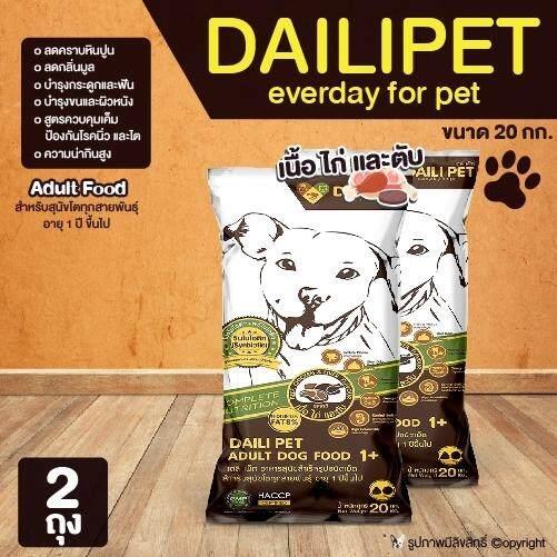 (2ถุง) Dailipet อาหารสุนัข อาหารสำหรับสุนัข อาหารหมา อาหารเม็ดสำหรับสุนัขโตทุกสายพันธุ์ อายุ 1 ปี ขึ้นไป อาหารเม็ดสำหรับสัตว์เลี้ยง รสเนื้อไก่ และตับ ขนาด 20 กก. (แบบตัวเลือก) โดย Yes Pet Shop.