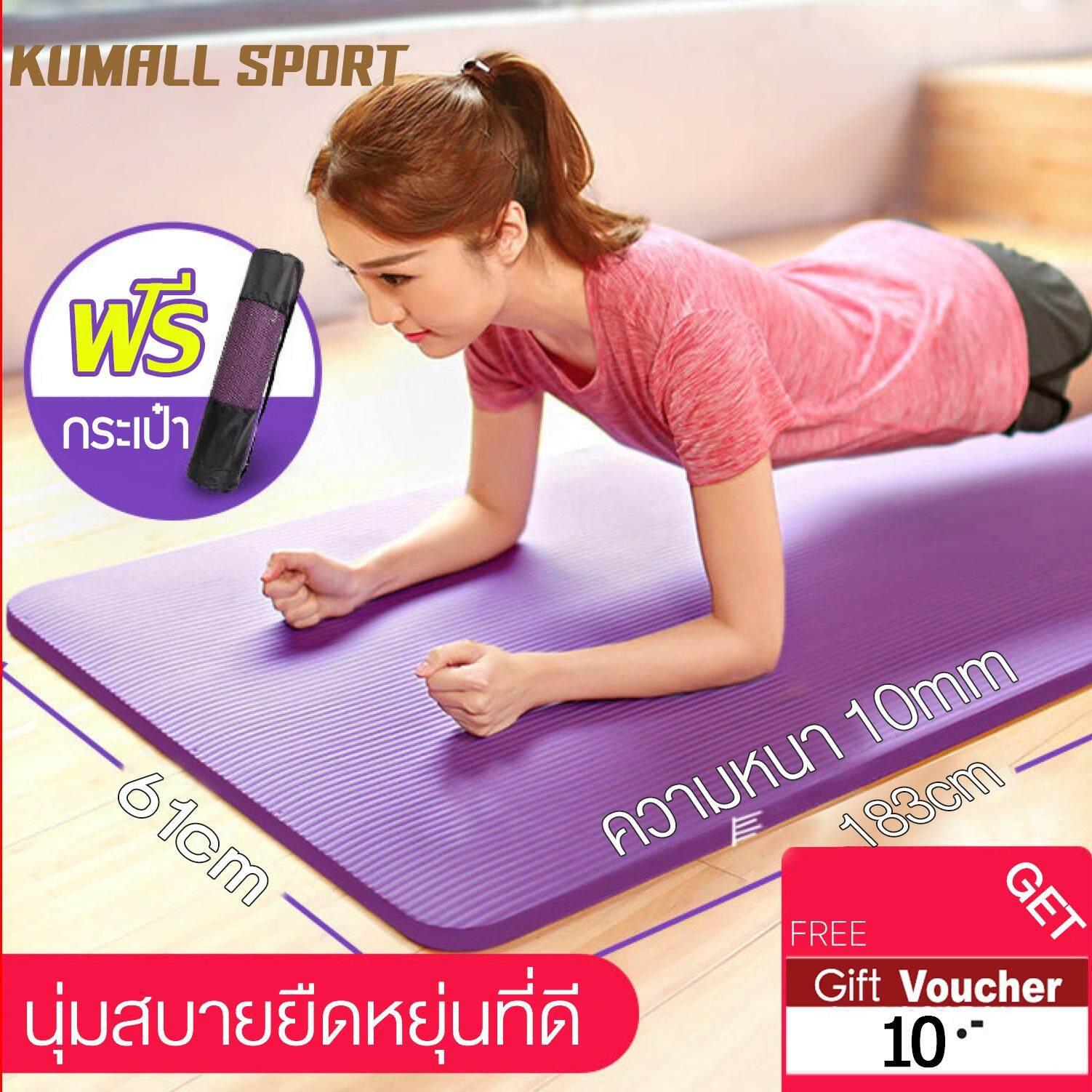 Kumall เสื่อโยคะ หนา 10มิล ขนาด Yoga Mat 183x61 Cm By Kumall.