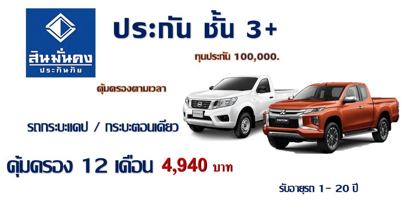 ประกัน ชั้น 3+ รถกระบะแคป/ตอนเดียว คุ้มครอง 12 เดือน ทุน 100,000 สินมั่นคง (กระบะจะต้องไม่ต่อเติม)