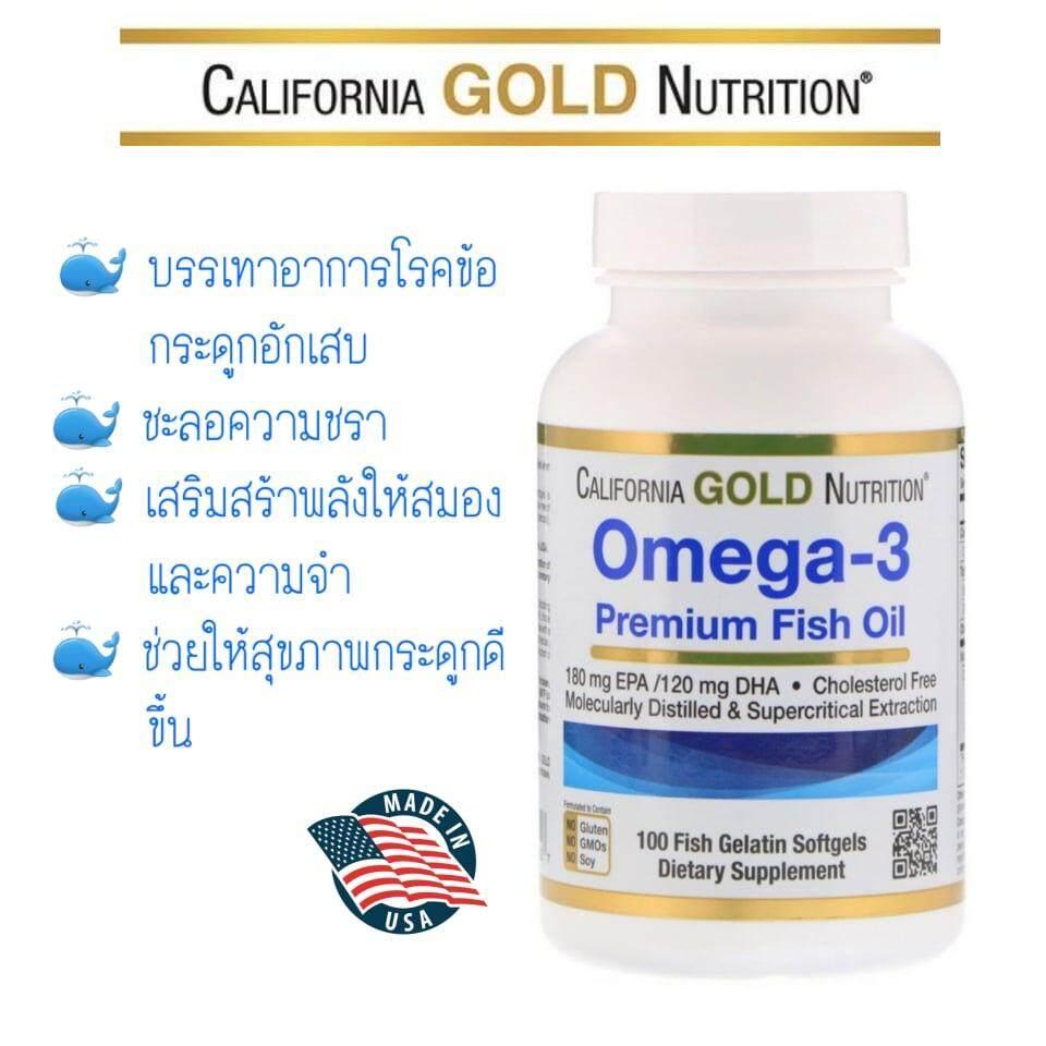 โอเมก้า3 น้ำมันปลา California Gold Nutrition, Omega-3, Premium Fish Oil.