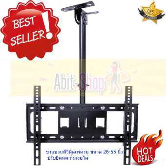 ์New ! TV Ceiling Mount Bracket For 26-55