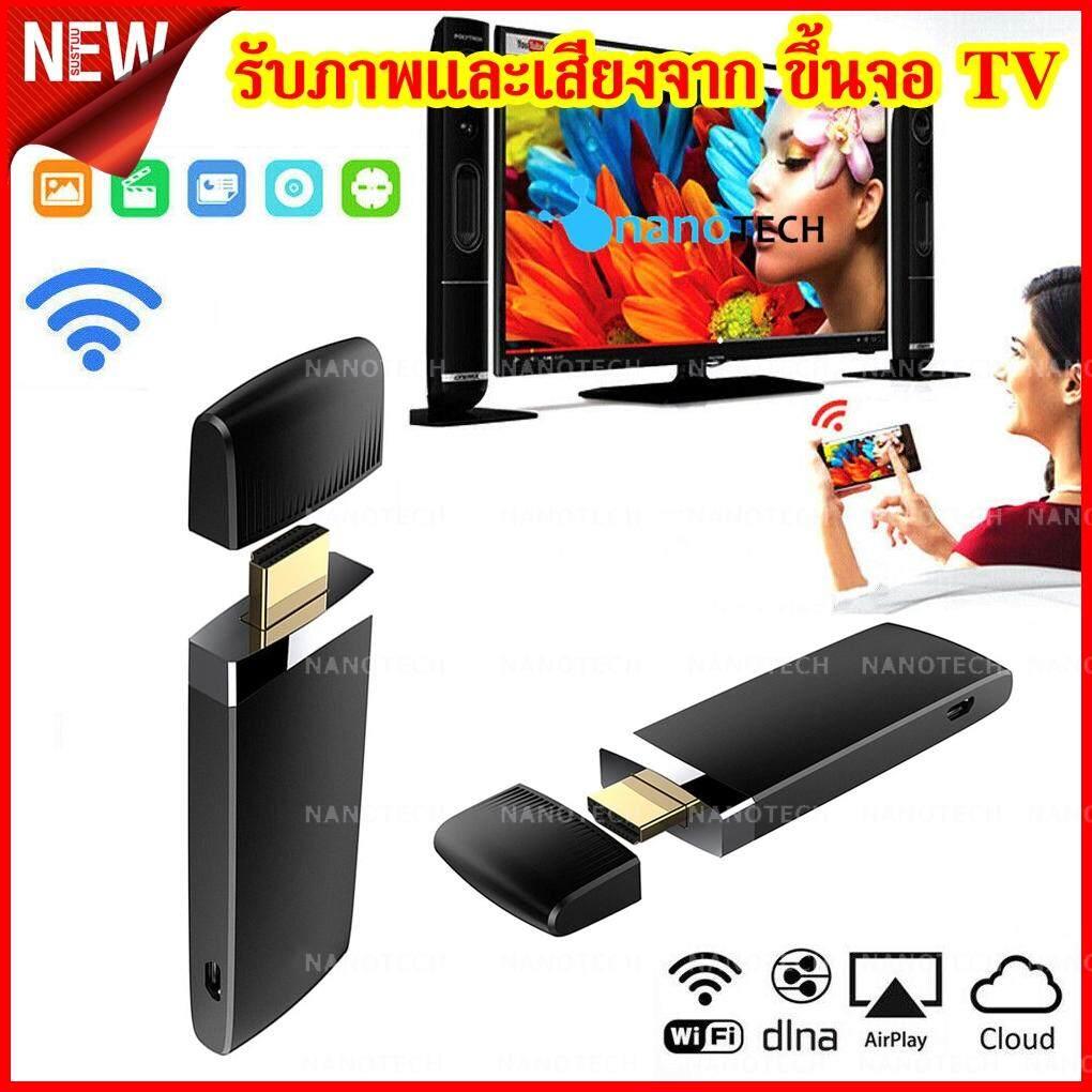อุปกรณ์เชื่อมต่อสัญญาณภาพและเสียงไร้สาย ไปยัง Tv (สีขาว) 2019 Wifi Display Dongle.