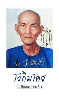 เทพ เซียนแป๊ะโรงสี  ยันต์ฟ้าประทานพร อาจารย์ โง้ว กิม โคย  รูปขนาด 9X5.4 จำนวน 9ใบ-