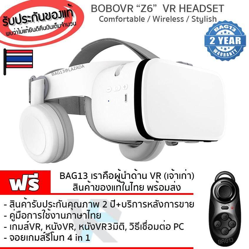 แว่นvr Bobovr Z6 รุ่นใหม่ล่าสุด สุดยอดแว่นvr Headsetดีที่สุด ของแท้100% (white Edition) 3d Vr Glasses แว่นตาดูหนัง 3d อัจฉริยะ สำหรับโทรศัพท์สมาร์ทโฟนทุกรุ่น(สีขาว) แถมฟรี 4 In 1 Bluetooth Wireless Selfie, Joystick, Mouse ,remote.