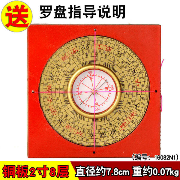 Fengshuige Compass Fengshui Compass Precision Profession Fine Copper Comprehensive Compasser Compass Carry Bagua Small Pocket
