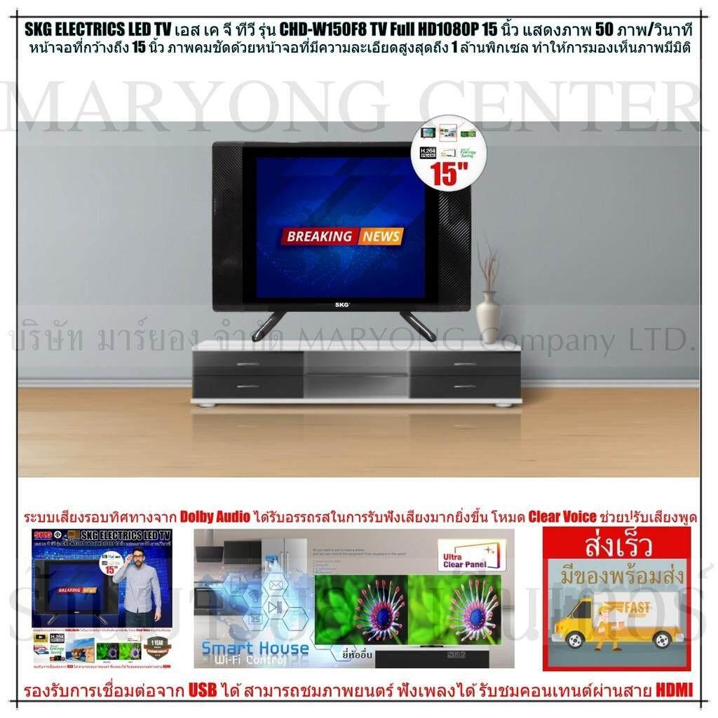Skg Electrics Tv เอส เค จี ทีวี รุ่น Fl-5a Skg Led Tv Full Hd1080p 15 นิ้ว รุ่น Chd-W150f8 หน้าจอที่กว้างถึง 15 นิ้ว มีรีโมทคอนโทรล V19 2n-06 By Sibthit.