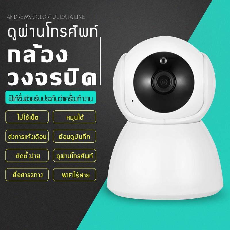 กล้องวงจรปิดไร้สาย 1080p Wifi กล้องวงจรปิดในบ้าน ดูผ่านโทรศัพท์ ควบคุมระยะไกล เทคโนโลยีอินฟราเรด ตรวจจับด้วยอินฟราเรดตอนกลางคืน Beauti House.