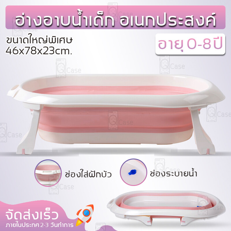 ราคา Qcase - อ่าง อ่างอาบน้ำ อ่างอาบน้ำเด็ก สำหรับเด็ก 0-8 ปี 1 เดือน 1 สัปดาห์ ขนาด ใหญ่พิเศษ พับเก็บได้ ประหยัดเนื้อที่ Free!! เปล อาบน้ำ เด็กอ่อน ตัววัดอุณหภูมิ ปลอดภัยต่อลูกน้อย - Baby Foldable Bathing Tub Portable Shower Basin for Baby, Newborn