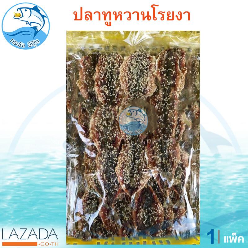ปลาทูหวานโรยงา ปลาหวาน ขนาด 1 แพ็ค อาหารทะเลแห้ง อาหารทะเลแปรรูป มีแคลเซียมและไอโอดีน สด ใหม่ ราคาถูก ปลีก-ส่ง ของดี ของฝาก เมืองประจวบฯ