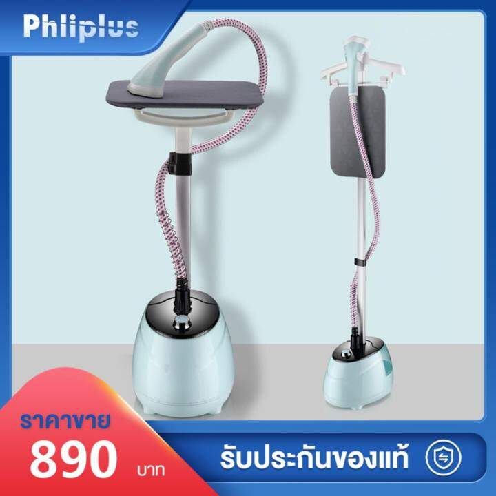 Phliplus เครื่องรีดผ้าไอน้ำ เตารีดไอน้ำพกพา เตารีดพ่นไอน้ำ เตารีดผ้าไอน้ำ เตารีดไอน้ำ จับถนัดมือ ไม่ต้องพึ่งโต๊ะรีดผ้า เพียงแค่แขวนไว้ Steam Hanging Machine Household Iron Handheld Flat Ironing Dual-use Vertical Ironing Small Ironing Machine