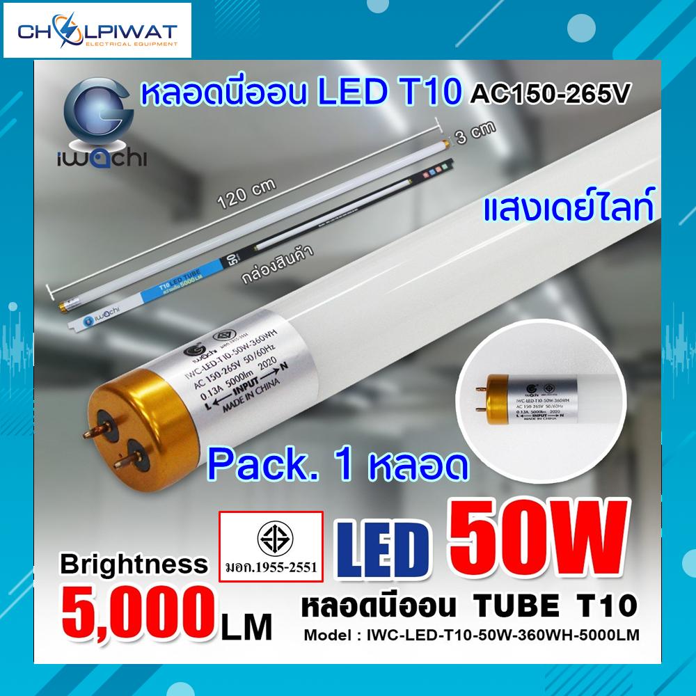หลอดนีออนled หลอดประหยัดไฟแอลอีดีขั้วสีทอง T10 50w หลอดledยาว หลอดไฟนีออน Led หลอดไฟ Led T10 50w Iwachi ขั้วสีทอง หลอดประหยัดไฟledยาว แสงสีขาว Daylight (pack.1 หลอด).