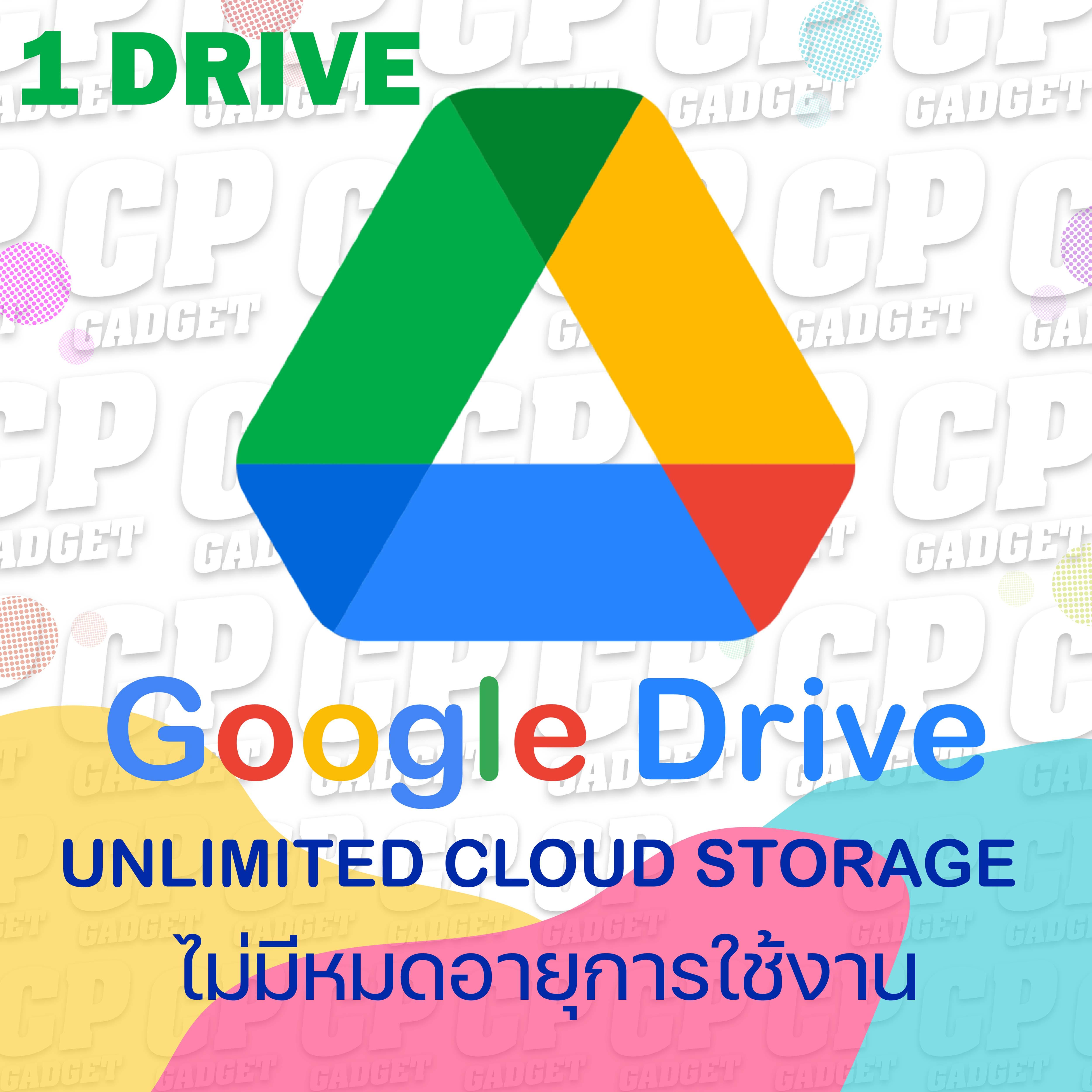 ✅ Google Share Drive ไดรฟ์ไม่จำกัดพื้นที่ ตลอดอายุการใช้งาน (จำนวน 1 ไดรฟ์).