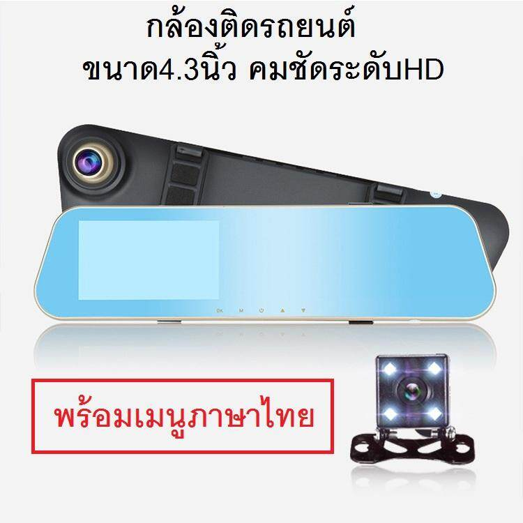 New!! Mirror Camera Record Golden color +16G Memory Card สีทอง กล้องติดรถยนต์แบบกระจกมองหลังพร้อมกล้องหลัง Full HD 1080P พร้อมเมนูภาษาไทย มีราคาส่ง!!!!