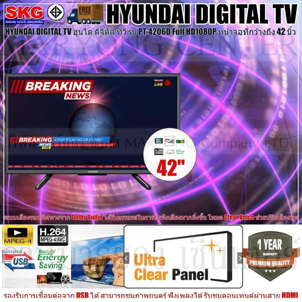 HYUNDAI DIGITAL TV ฮุนได ดิจิตัล ทีวี รุ่น PT-4206D Full HD1080P หน้าจอที่กว้างถึง 42 นิ้ว Tempered Glass เป็นกระจกนิรภัยเทมเปอร์ จอไม่แตก ที่ช่วยทำให้ทุกมุมมองในการมองเห็นภาพดูมีมิติ ระบบเสียงรอบทิศทาง V19 1N-05