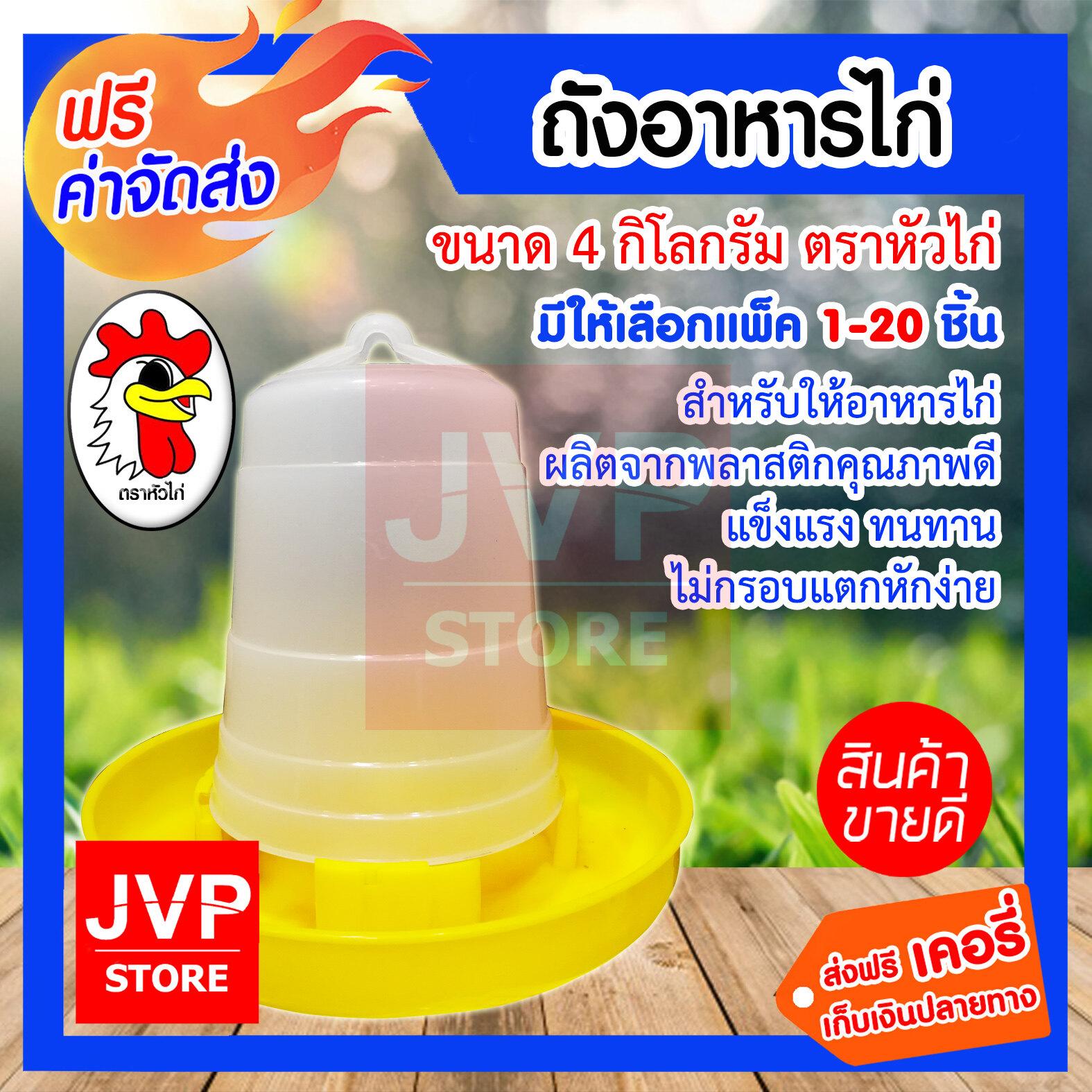 **ส่งฟรี**ถังอาหารไก่ ที่ให้อาหารไก่ ถ้วยให้อาหารไก่ ขนาด 4กิโลกรัม มีให้เลือกแพ็ค 1-20ชิ้น ตราหัวไก่ (chicken Feed Bucket) สำหรับให้อาหารไก่ ผลิตจากพลาสติกคุณภาพดี แข็งแรง ทนทาน ไม่กรอบแตกหักง่าย สินค้าคุณภาพจาก Jvp-Store.