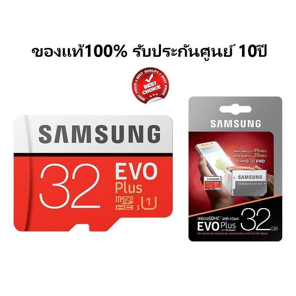 32 Gb Micro Sd Card (รุ่นใหม่) พร้อมอแดปเตอร์ ไมโครเอสดีการ์ด Samsung Evo Plus Class 10 รุ่นใหม่ รับประกัน10ปี จัดส่งkerryทั่วประเทศ By Auto_089.