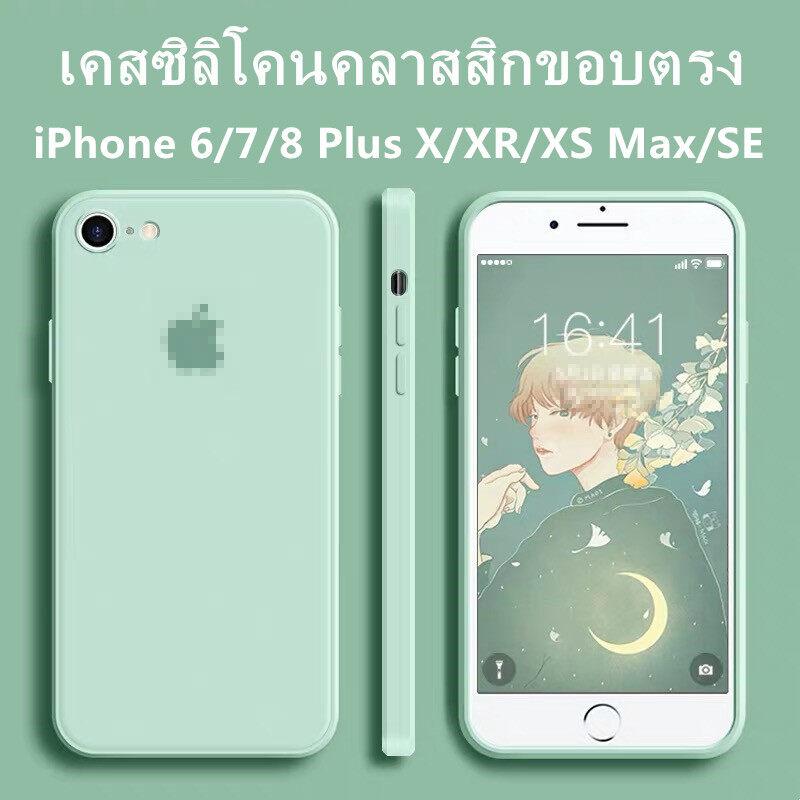 ?เคสใช้สำหรับไอโฟน?เคสซิลิโคนคลาสสิกขอบตรง ใช้สำหรับ Iphone 12 6 6s 7 8 Plus 6p 6 7 8 + Se 2020 X Xr Xs Max Case สามารถลบรอยเปื้อนของสีได เคสไอโฟน นุ่มลื่น.