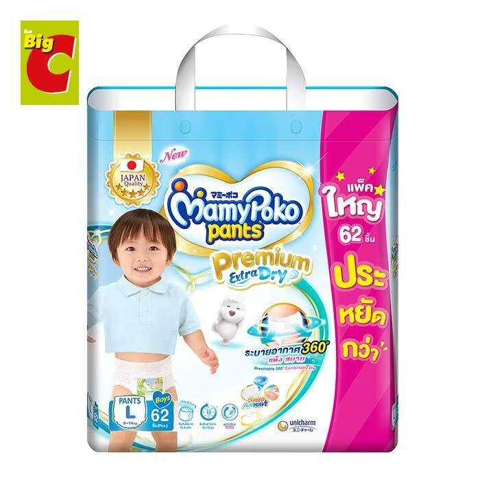 MamyPoko Pants Premium Extra Dry ผ้าอ้อมเด็กแบบกางเกง มามี่โพโค แพ้นท์ พรีเมี่ยม เอ็กซ์ตร้า ดราย ขนาด L 62 ชิ้น (เด็กชาย) by Big C