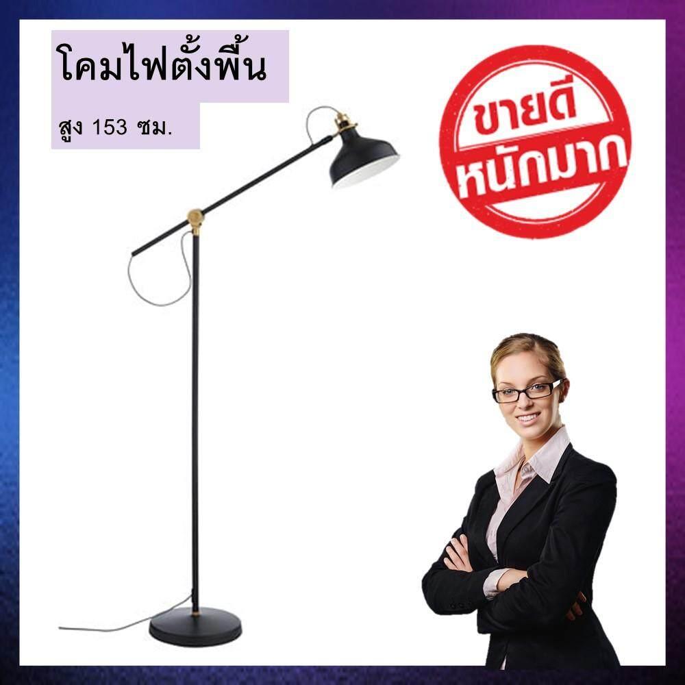 โคมไฟตั้งพื้น ไฟอ่านหนังสือ ไฟตกแต่งห้อง Floor Lamp ดีไซน์ที่ทำให้คุณหวนนึกถึงยุคสมัยก่อน ออกแบบอย่างดี ใส่ใจทุกรายละเอียด ไม่ว่าจะเป็นข้อต่อที่ทำจากเหล็ก หรือสายไฟหุ้มผ้าถักลาย โคมไฟพื้นและโคมไฟโต๊ะทำงานมีน้ำหนักมาก - สีดำ By Bestsellerth.