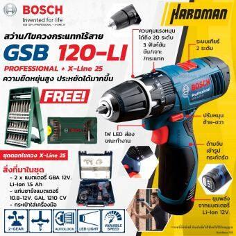 BOSCH GSB 120-LI สว่านกระแทกไร้สาย 12 โวลท์ พร้อมดอกไขควง x-line 25 ชิ้น แถมฟรีเสื้อยืด BOSCH THAILAND