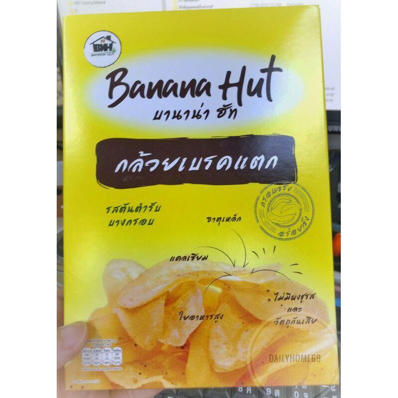?สินค้าขายดี? กล้วยเบรคแตก Banana Hut (1 กล่อง) กล้วยเบรคแตกในตำนาน กล้วยเด็กหัวจุก บานาน่าฮัท Bananahut บานาน่า ฮัท อัมพวา บางคนที.