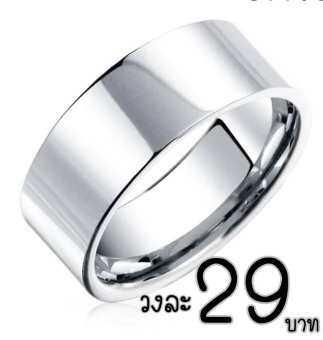 แหวนเกลี้ยง แหวนเรียบ แหวนปลอกมีด แหวนสแตนเลส แหวนสแตนเลสแท้ แหวน เเหวน เท่ๆ ของขวัญ เครื่องประดับ  แหวนเสริมดวง