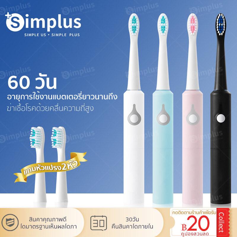Simplus แปรงสีฟันไฟฟ้าโซนิค สำหรับผู้ใหญ่แรงสั่นสะเทือนสูงและหัวแปรงดูปองท์ ช่วยดูแลปกป้องฟันและเหงือก.