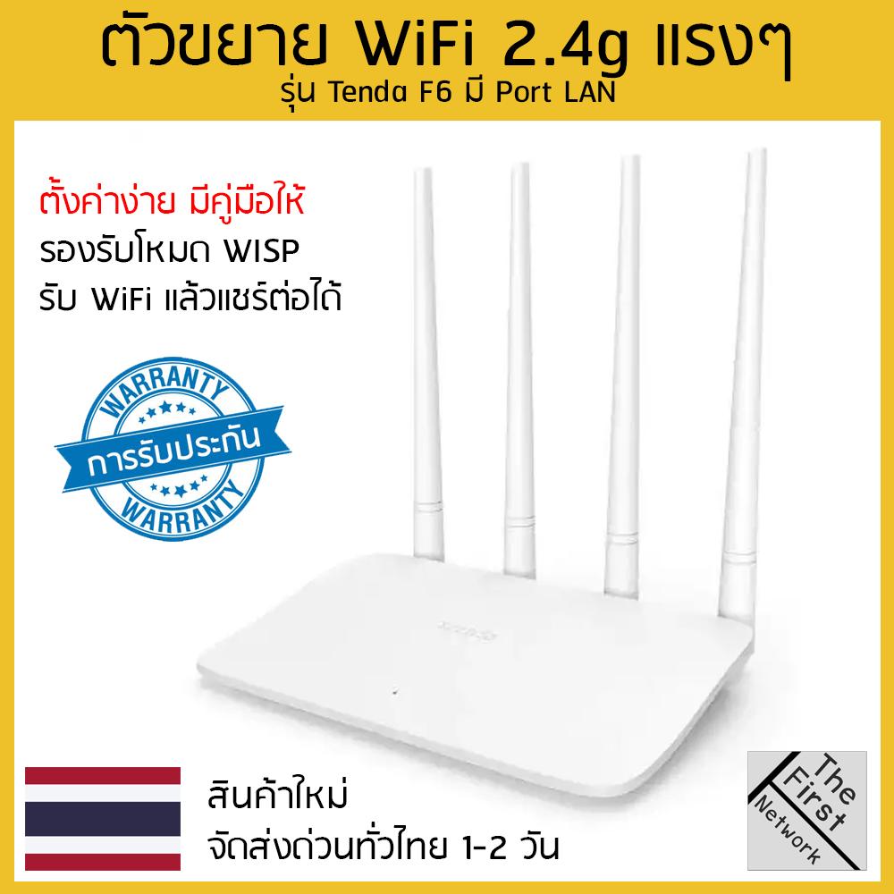 ตัวขยาย Wifi ได้ไกลสุด Wifi Repeater ตัวรับสัญญาณ Wifi ตัวดูดเพิ่มความแรงสัญญาณไวเลส 300mbps มี 4 เสา Tenda F6.